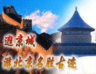 哈爾濱長白(bai)山(shan)、天(tian)fei)chi) 雙(shuang)臥4日(ri)游