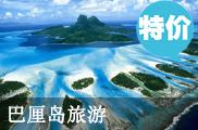 哈爾濱到(dao)巴厘島旅游