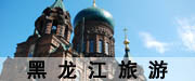 黑龍江旅游景(jing)點線路推(tui)薦