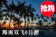 哈爾濱到(dao)海南旅游