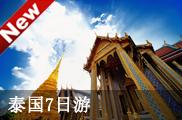 哈爾濱到(dao)泰國旅游