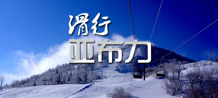 哈爾濱到(dao)亞布力滑(hua)雪(xue)