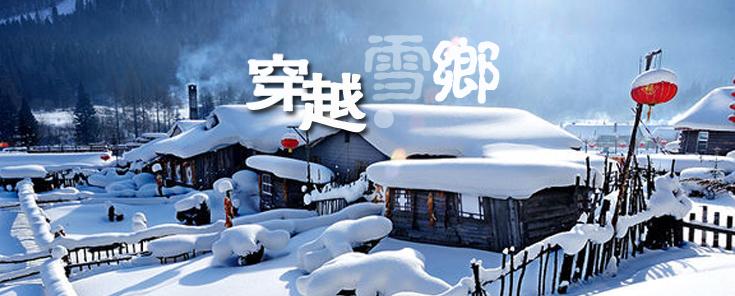 哈爾濱到(dao)雪(xue)鄉旅游