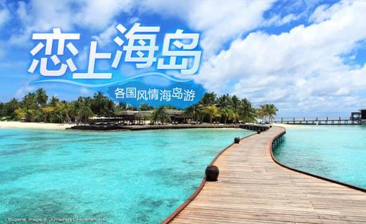 哈爾濱天(tian)寧島、塞班島旅游