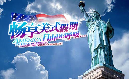 哈爾濱到(dao)美國東海岸(an)夏威夷旅游