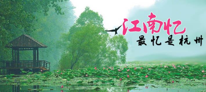哈爾濱到(dao)杭州旅游線路景(jing)點