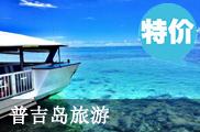 哈爾濱到(dao)普(pu)吉島旅游