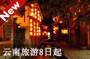 哈爾濱到(dao)雲南旅游