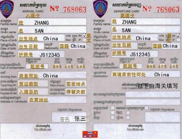 柬埔寨入境卡样本